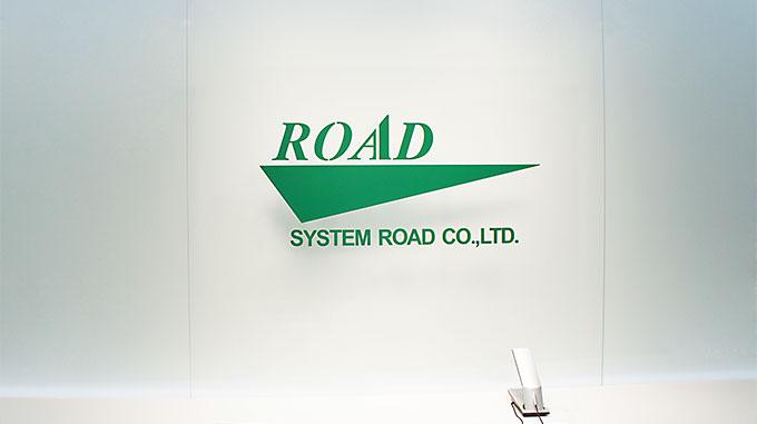 システムロード株式会社