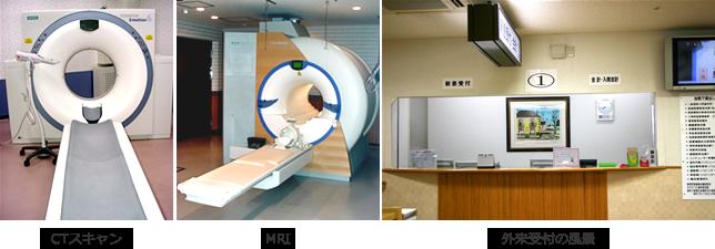 CTスキャン_MRI_外来受付の風景