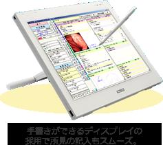 手書きができるディスプレイの採用で所見の記入もスムーズ。
